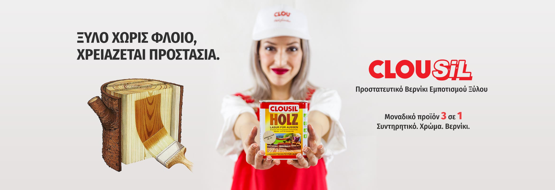 CLOU HOLZ Βερνίκι Συντηρητικό Ξύλου